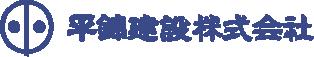 平錦建設 株式会社