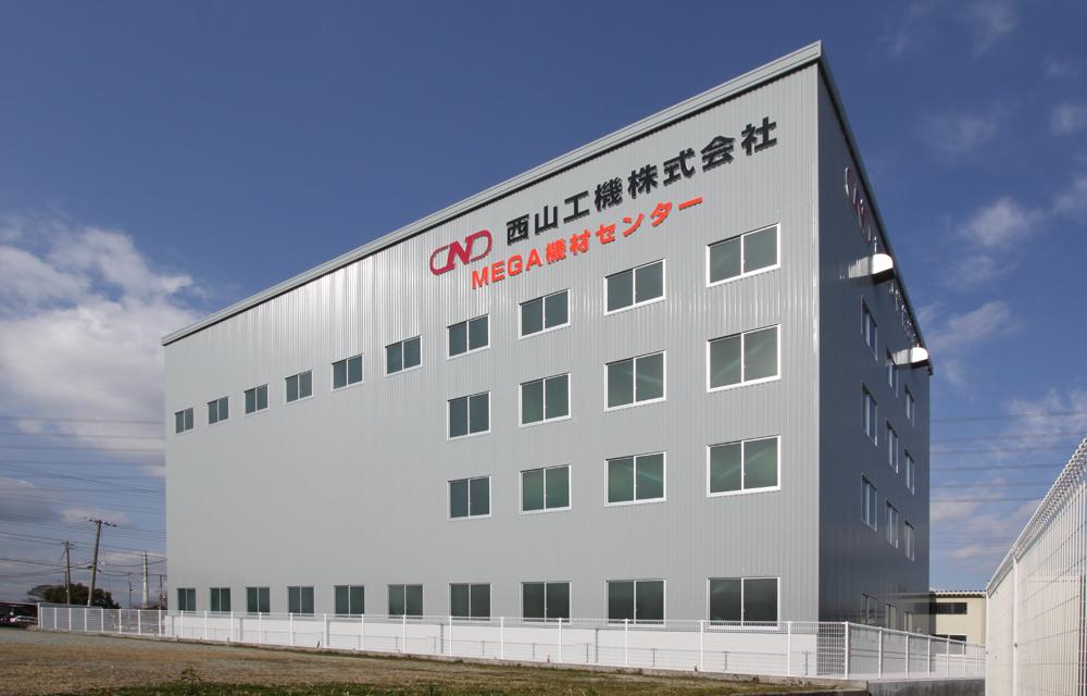西山工機(株)妻鹿機材センター
